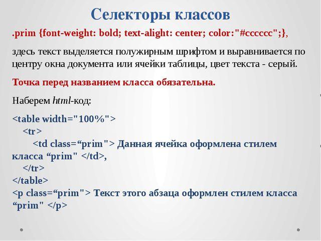 """Селекторы классов .prim {font-weight: bold; text-alight: center; color:""""#cccc..."""