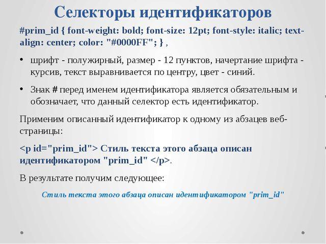 Селекторы идентификаторов #prim_id { font-weight: bold; font-size: 12pt; font...