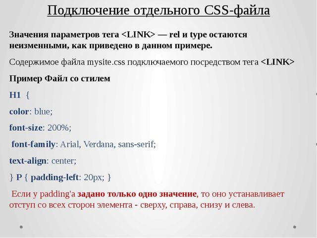 Подключение отдельного CSS-файла Значения параметров тега—relиtypeостаю...