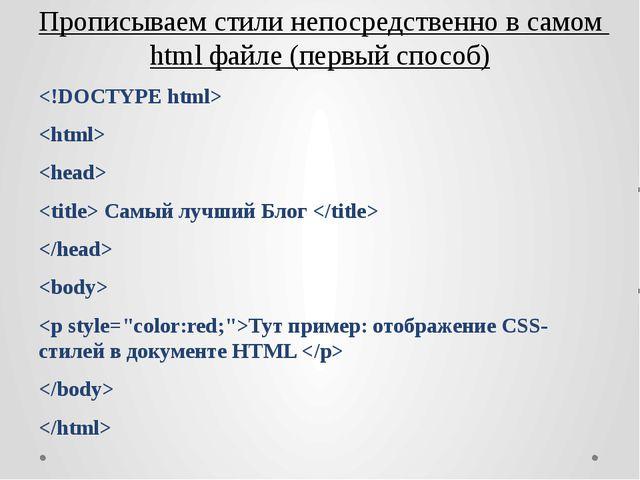 Прописываем стили непосредственно в самом html файле (первый способ)     Сам...