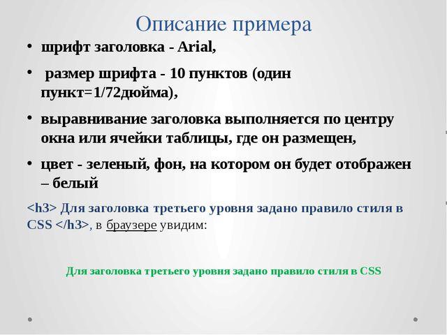 Описание примера шрифт заголовка - Arial, размер шрифта - 10 пунктов (один пу...
