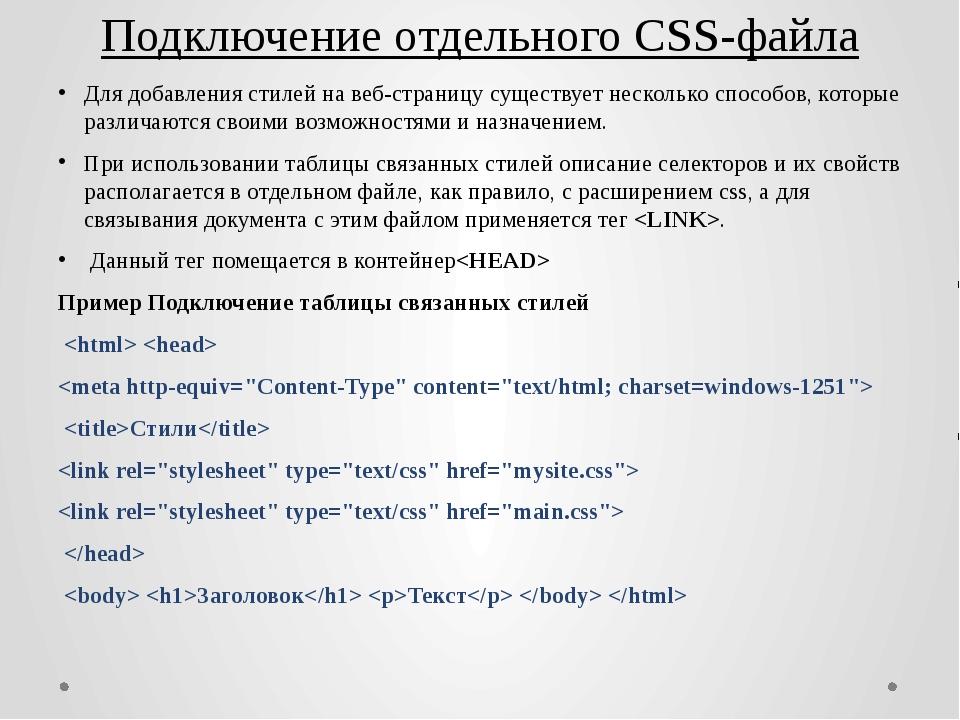 Подключение отдельного CSS-файла Для добавления стилей на веб-страницу сущест...