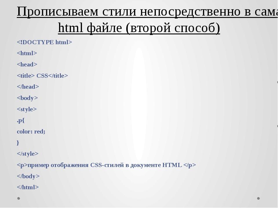Прописываем стили непосредственно в сама html файле (второй способ)     CSS...