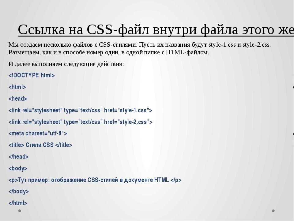 Ссылка на CSS-файл внутри файла этого же типа Мы создаем несколько файлов с C...