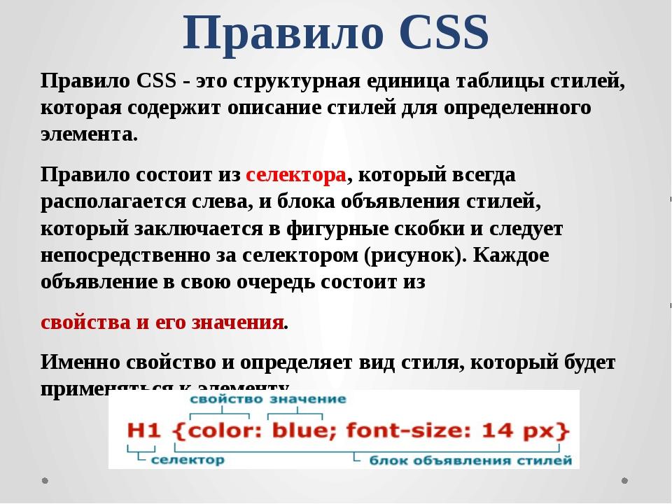 Правило CSS Правило CSS - это структурная единица таблицы стилей, которая сод...