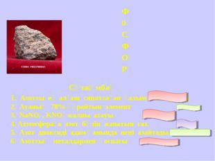 Сөзжұмбақ 1. Азотты ең алғаш сипаттаған ғалым Резерфорд 2. Ауаның 78% құрайт
