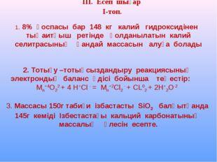 ІІІ. Есеп шығар І-топ. 1. 8% қоспасы бар 148 кг калий гидроксидінен тыңаитқы