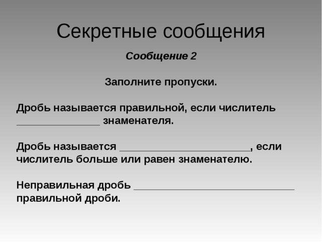 Секретные сообщения Сообщение 2 Заполните пропуски. Дробь называется правильн...