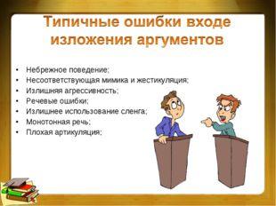 Небрежное поведение; Несоответствующая мимика и жестикуляция; Излишняя агрес