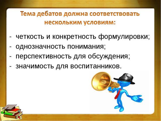 - четкость и конкретность формулировки; - однозначность понимания; - перспект...
