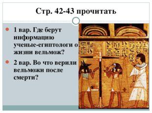 Стр. 42-43 прочитать 1 вар. Где берут информацию ученые-египтологи о жизни ве