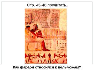 Стр. 45-46 прочитать. Как фараон относился к вельможам?