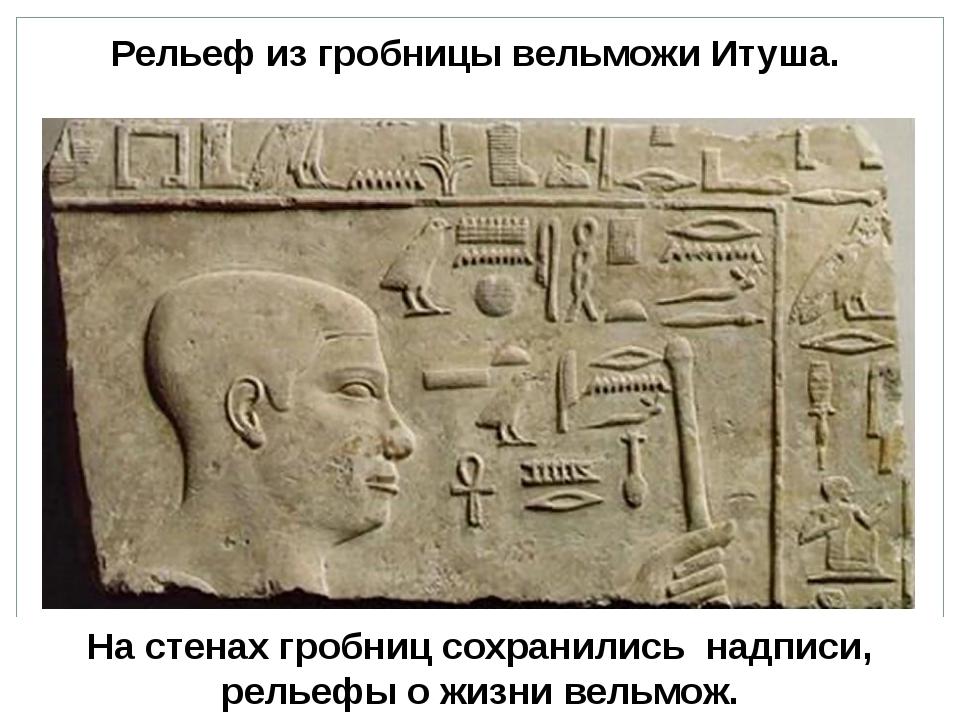 Рельеф из гробницы вельможи Итуша. На стенах гробниц сохранились надписи, рел...