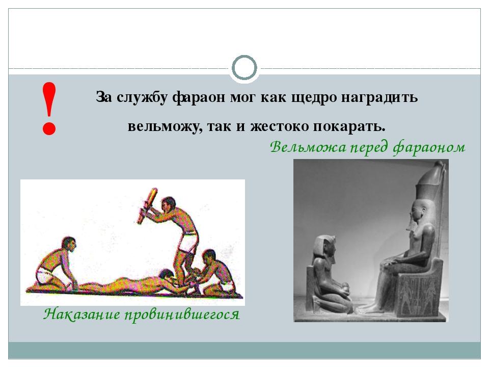 За службу фараон мог как щедро наградить вельможу, так и жестоко покарать. !...