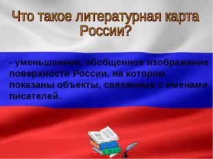 - уменьшенное, обобщенное изображение поверхности России, на котором показан