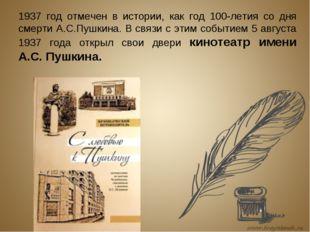 1937 год отмечен в истории, как год 100-летия со дня смерти А.С.Пушкина. В с