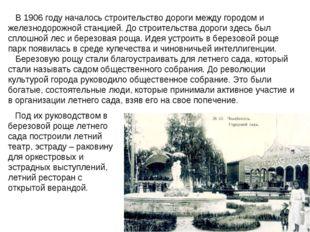 В 1906 году началось строительство дороги между городом и железнодорожной ст