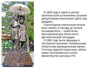 В 1909 году в парке в центре фонтана была установлена чугунная декоративная