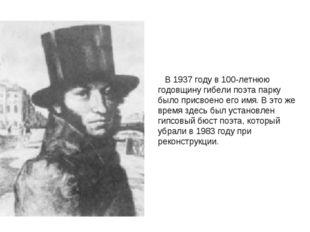 В 1937 году в 100-летнюю годовщину гибели поэта парку было присвоено его имя