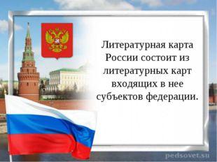 Литературная карта России состоит из литературных карт входящих в нее субъек