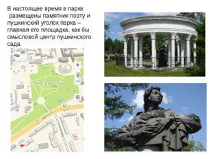 В настоящее время в парке размещены памятник поэту и пушкинский уголок парк