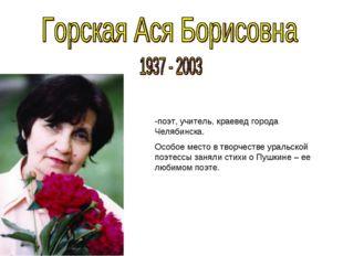 поэт, учитель, краевед города Челябинска. Особое место в творчестве уральско