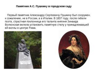 Памятник А.С. Пушкину в городском саду Первый памятник Александру Сергеевичу