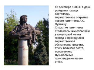 13 сентября1983 г. в день рождения города состоялось торжественное открытие