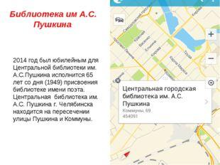 2014 год был юбилейным для Центральной библиотеки им. А.С.Пушкина исполнится