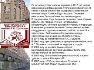 Ее история уходит своими корнями в 1917 год, время возникновения Зареченской
