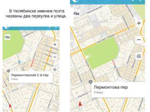 В Челябинске именем поэта названы два переулка и улица.