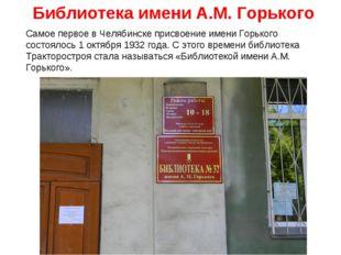 Библиотека имени А.М. Горького Самое первое в Челябинске присвоение имени Го