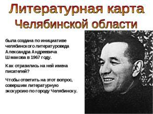 была создана по инициативе челябинского литературоведа Александра Андреевича