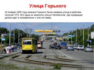 Улица Горького 20 января 1935 году именем Горького была названа улица в рабо