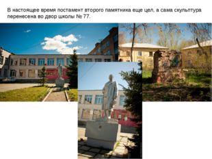 В настоящее время постамент второго памятника еще цел, а сама скульптура пер