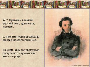 А.С. Пушкин – великий русский поэт, драматург, прозаик. С именем Пушкина свя