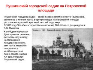 Пушкинский городской садик на Петровской площади Пушкинский городской садик