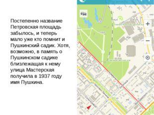Постепенно название Петровская площадь забылось, и теперь мало уже кто помни