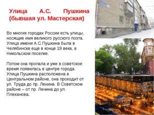 Улица А.С. Пушкина (бывшая ул. Мастерская) Во многих городах России есть ули