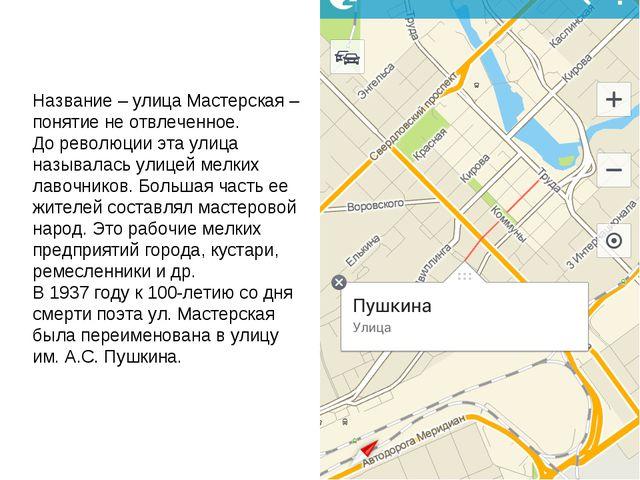 Название – улица Мастерская – понятие не отвлеченное. До революции эта улица...