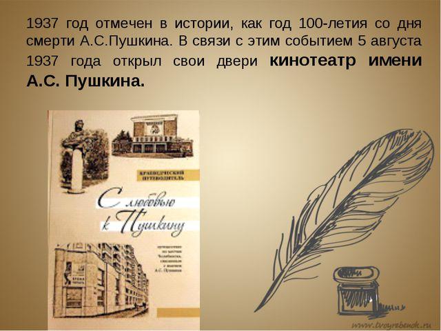 1937 год отмечен в истории, как год 100-летия со дня смерти А.С.Пушкина. В с...