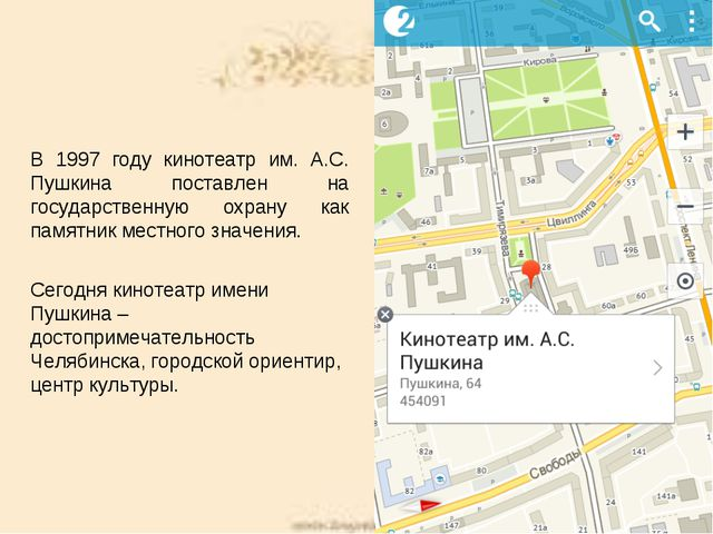 В 1997 году кинотеатр им. А.С. Пушкина поставлен на государственную охрану к...