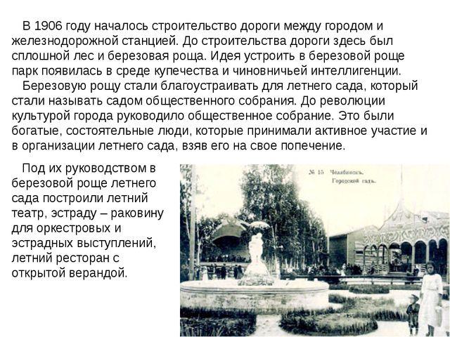 В 1906 году началось строительство дороги между городом и железнодорожной ст...