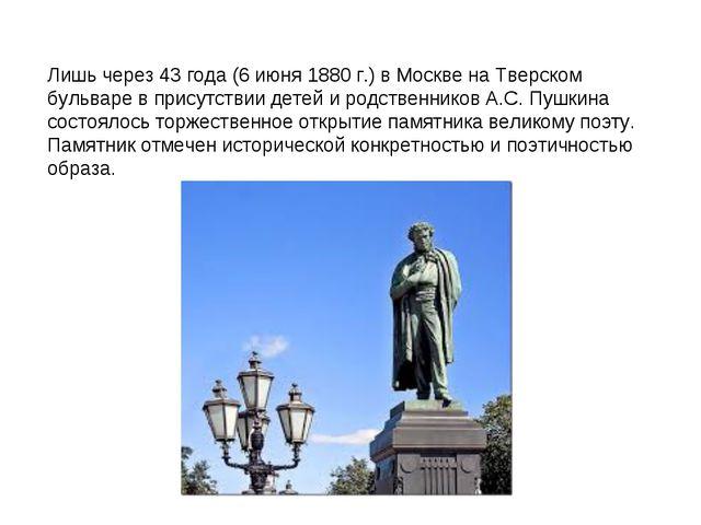 Лишь через 43 года (6 июня1880 г.) в Москве на Тверском бульваре в присутст...