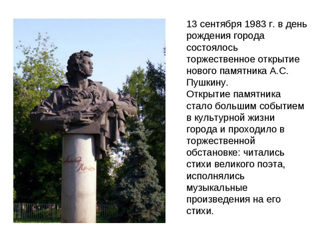 13 сентября1983 г. в день рождения города состоялось торжественное открытие...