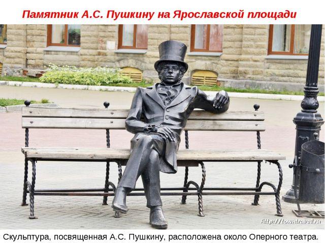 Памятник А.С. Пушкину на Ярославской площади Скульптура, посвященная А.С. Пу...