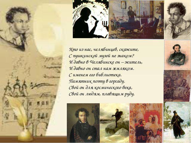 Кто из нас, челябинцев, скажите, С пушкинской музой не знаком? И давно в Чел...