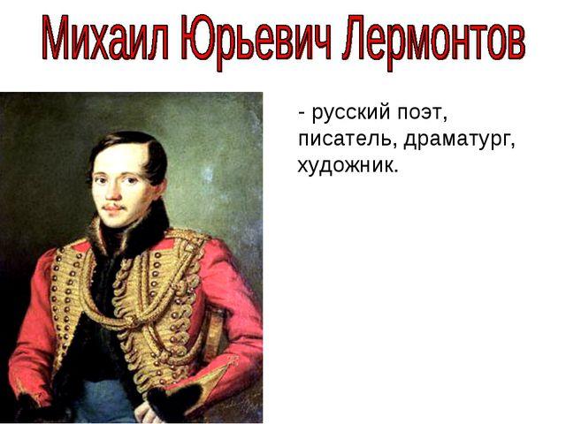 - русский поэт, писатель, драматург, художник.