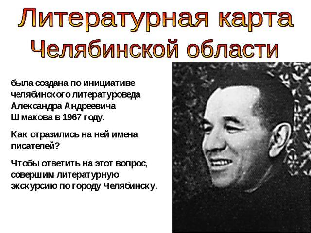была создана по инициативе челябинского литературоведа Александра Андреевича...