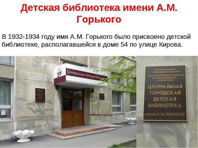 Детская библиотека имени А.М. Горького В 1932-1934 году имя А.М. Горького бы...